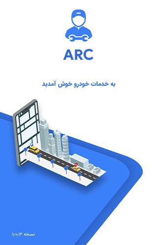 اپلیکیشن تعمیر و خدمات خودرو