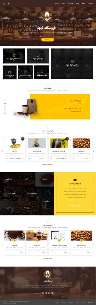 وبسایت فروشگاه قهوه ریحون