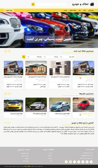 وبسایت ثبت آگهی خرید و فروش