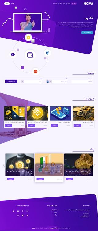 وبسایت صرافی ارز دیجیتال