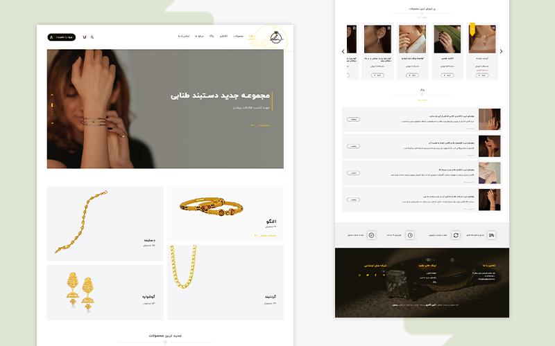 وبسایت فروشگاهی طلا و جواهر الین